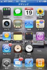 iphone4-tethering.jpg